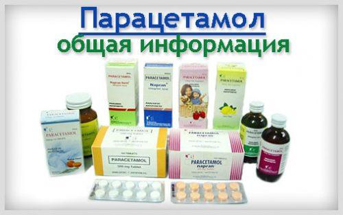 Парацетамол разжижает кровь
