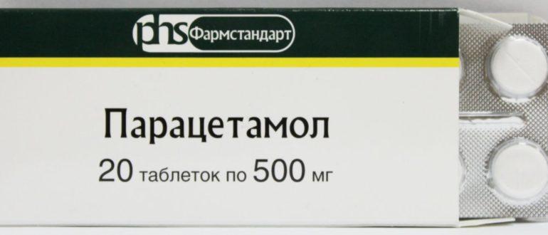 ли пить просроченный парацетамол
